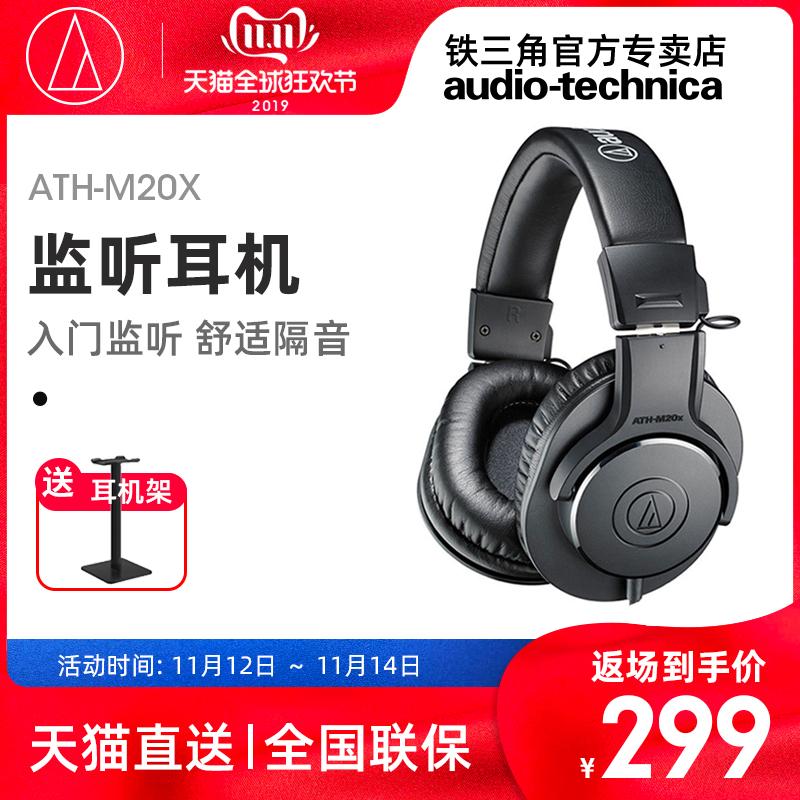 Audio Technica/铁三角 ATH-M20X电脑pc头戴式专业录音监听耳机