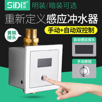 Stool sensor induction Flushing device stool flushing valve Squat toilet automatic Induction stool 8845