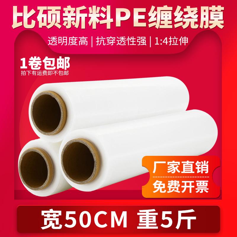 比硕拉伸膜pe缠绕膜宽50cm5斤打包膜包装膜防水膜塑料膜保护膜pe