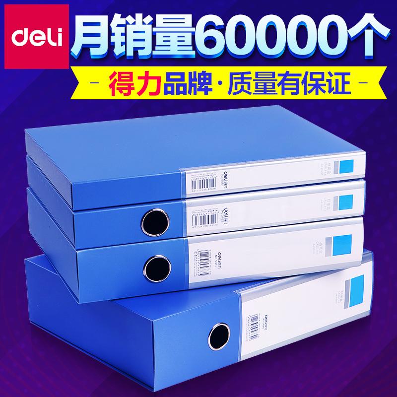 得力文件盒A4檔案盒文件資料盒 塑料牛皮紙大容量辦公文具用品