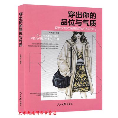 正版穿衣风格书 穿出你的品位与气质 现代女性衣装搭配的方法与技巧 形象策划 穿衣修炼术 简单实用穿衣搭配书女装搭配技巧