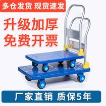平板車靜音折疊手推車小推車搬運車拖車貨車拉貨四輪便攜家用輕便
