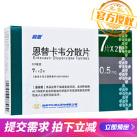И таблетки Entecavir Dispersible 0.5mg * 14pcs / box