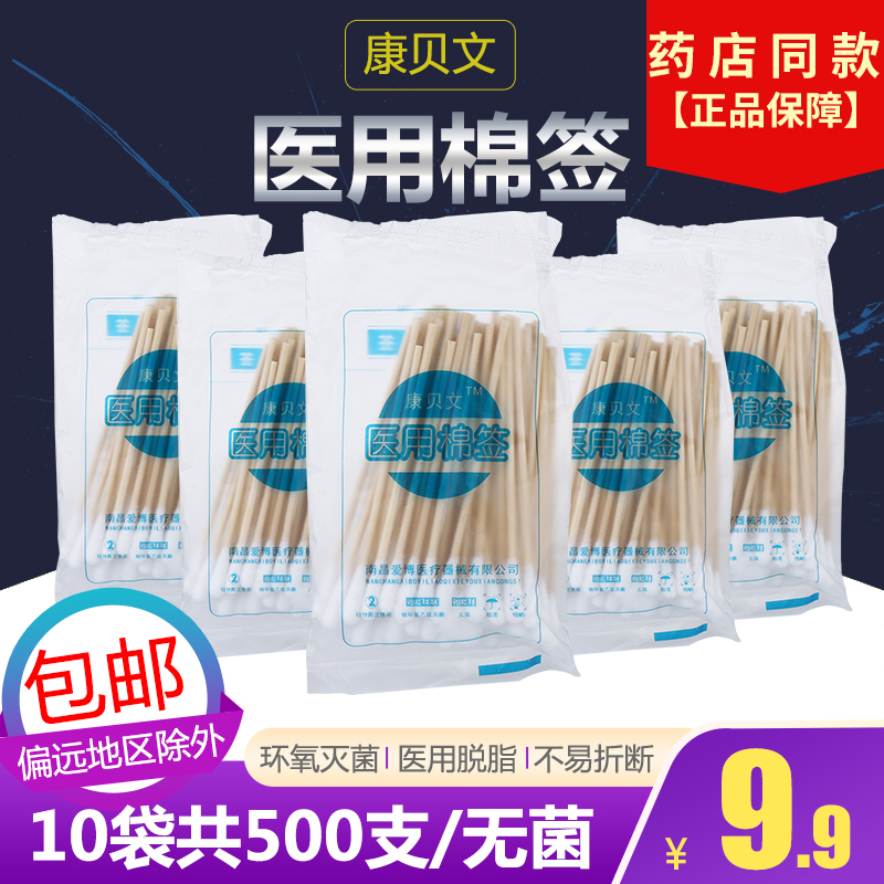 10 bags of medical cotton swabs taking out ears aseptic disposable baby disinfection single head big head cotton stick wooden stick medical wound