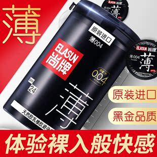 尚牌超薄避孕套0.01男避用套女生安全套全自动学生biyuntao卫生套