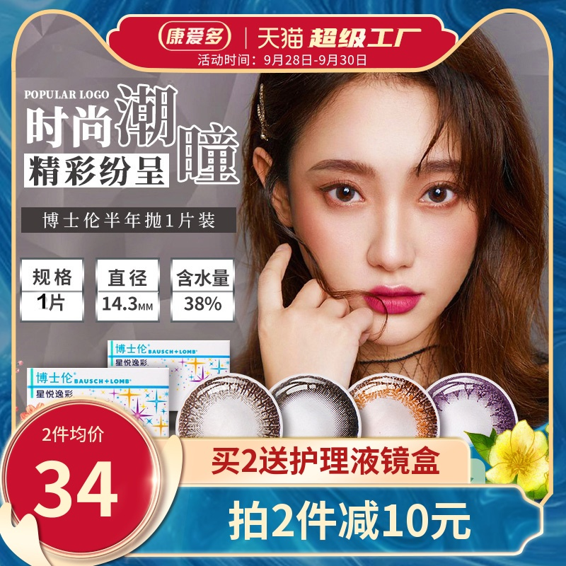 Boswellen Meitong hybrid natural contact myopia lens large diameter half a year box 1 piece of net red genuine brand