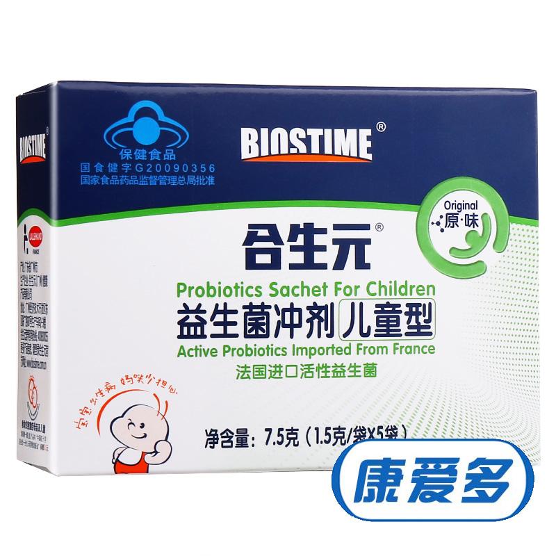 合生元の善玉菌の洗剤1.5 g*5袋の子供の赤ちゃんの乳幼児型菌の粉の洗剤は胃腸を調整します。
