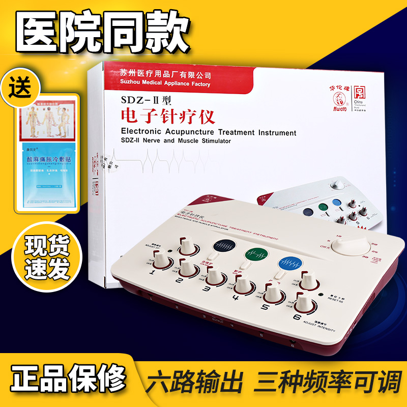 Huatuo brand electronic acupuncture instrument electric acupuncture pulse acupuncture meridian physiotherapy instrument medical electrotherapy instrument household acupuncture instrument