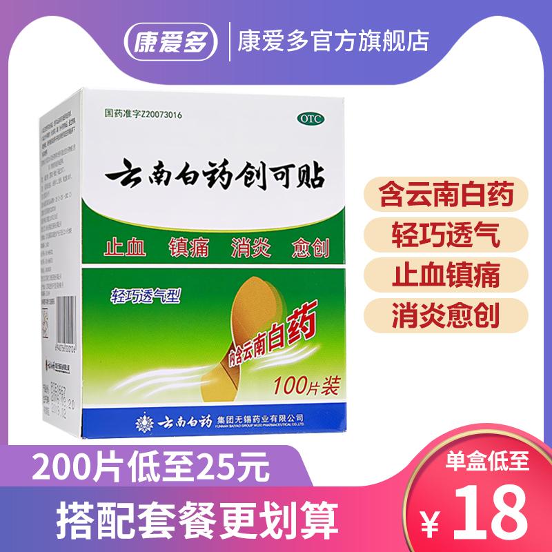 Yunnan Baiyao band aid light and breathable 100 piece hemostatic bandage