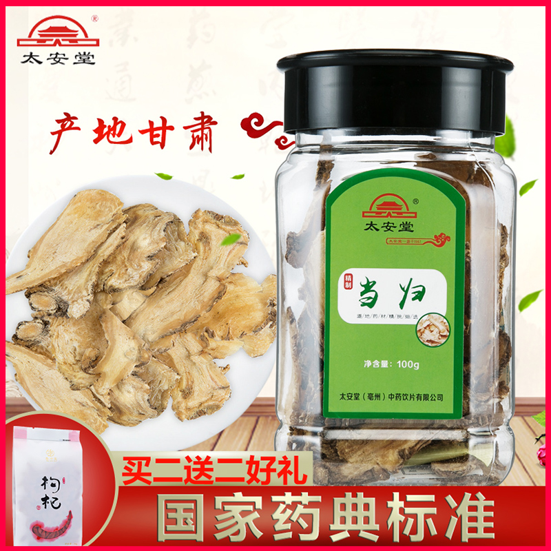 В подарок Wolfberry】Tai An Tang Angelica Tablet 100g Bottle Gansu Angelica Head Bubble Пропитанный чай не дикий