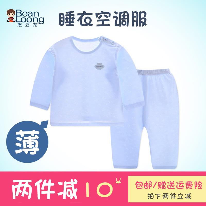 憨豆龙儿童竹纤维内衣套装夏季男宝宝长袖空调服睡衣女童超薄夏装