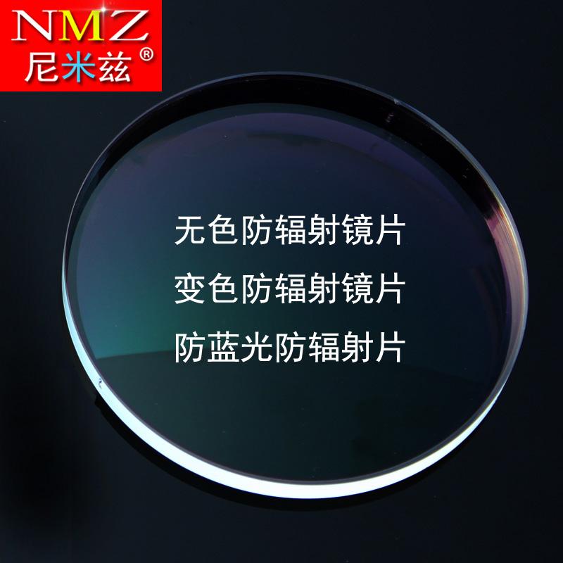 高清加膜加硬非球面树脂眼镜片 变色片 超薄近视镜片1.67远视弱视