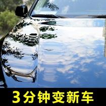 汽车纳米镀膜剂水晶镀晶液车漆度镀金套装喷剂车身漆面渡膜正品蜡
