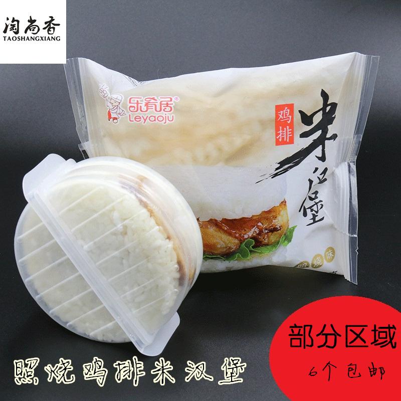 照烧味鸡排米汉堡150g 早餐晚餐微波速食方便米饭
