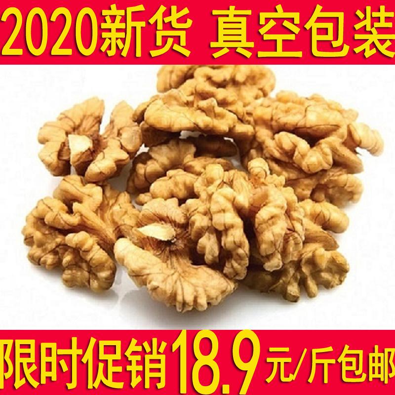 2020新商品の新疆の持ち味の新鮮な生クルミの仁大クルミの肉のばら詰めの500 gは妊婦のナッツのお菓子を郵送します。