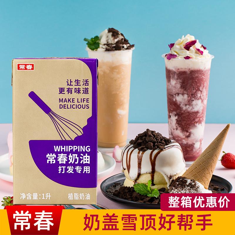 Taiwan Changchun light cream purple Changchun vegetable cream milk cover drink special purple box for flower mounted cake 1L