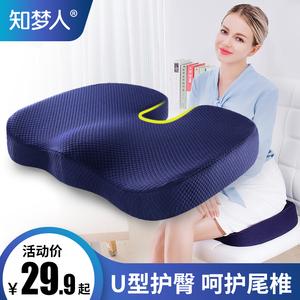 领10元券购买记忆棉椅子学生夏天透气办公室坐垫