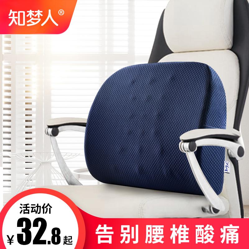 腰枕座椅办公室记忆棉腰靠孕妇汽车(非品牌)