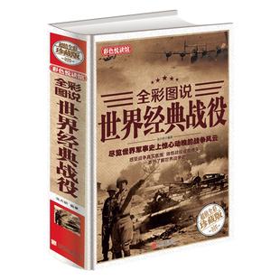 全彩图说 世界经典战役 超值全彩珍藏版 世界军事史 政治军事历史 一战二战史 第一次 第二次世界大战全集