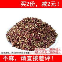 【包邮】四川汉源特麻大红袍花椒50g麻椒粒 磨花椒粉请备注