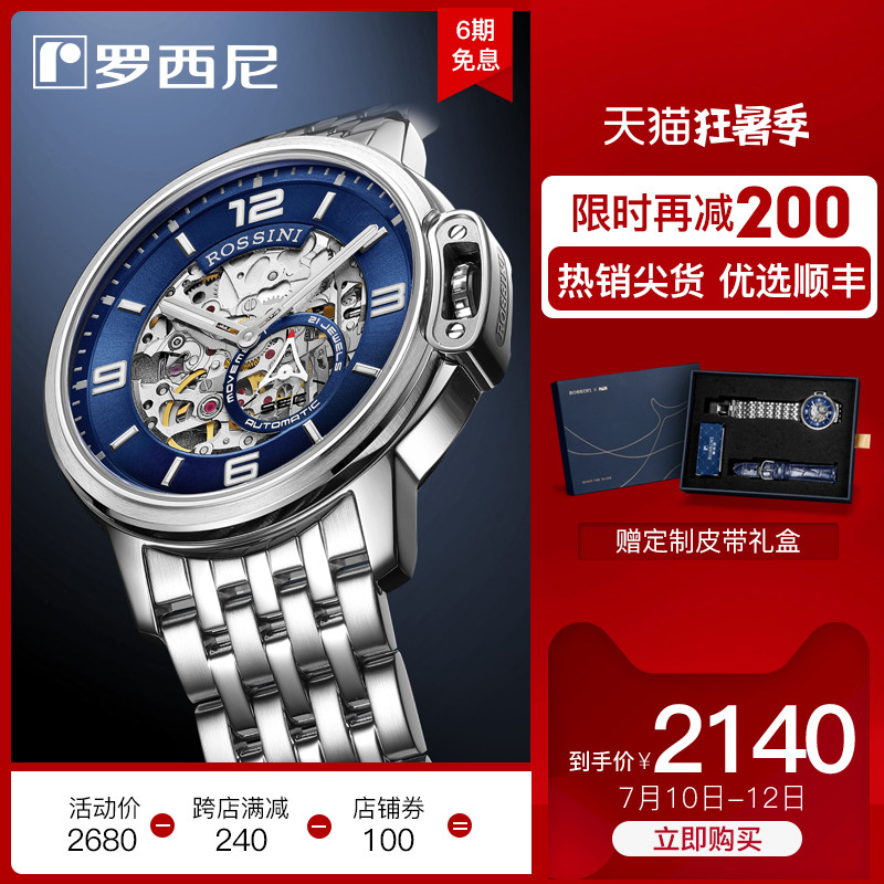 Rossini watch men's mechanical watch automatic authentic all hollow waterproof trend men's wristwatch gift box 517793