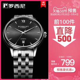 罗西尼手表启迪男士机械手表品牌正品国产腕表防水潮流男表617773图片