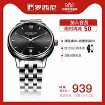 罗西尼手表启迪男士机械手表品牌正品国产腕表防水潮流男表617773