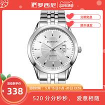 罗西尼手表男学生石英表官方正品时尚日历防水情侣对表礼物514631