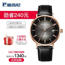 罗西尼新款手表男自动机械男表潮流男表皮带防水男士腕表518827