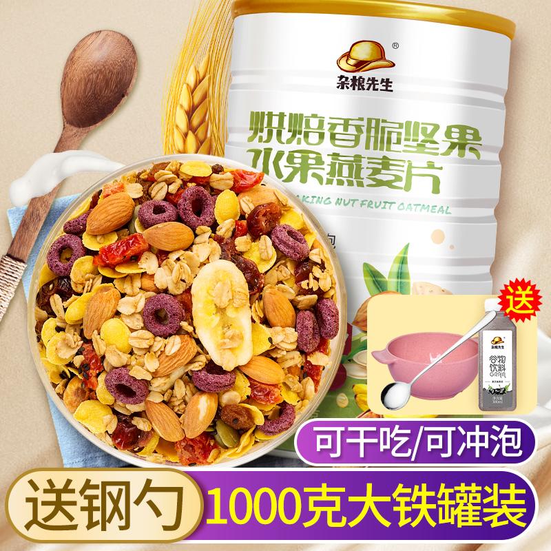 42.80元包邮杂粮先生混合水果麦片早餐即食干吃坚果燕麦片代餐食品酸奶伴侣脆