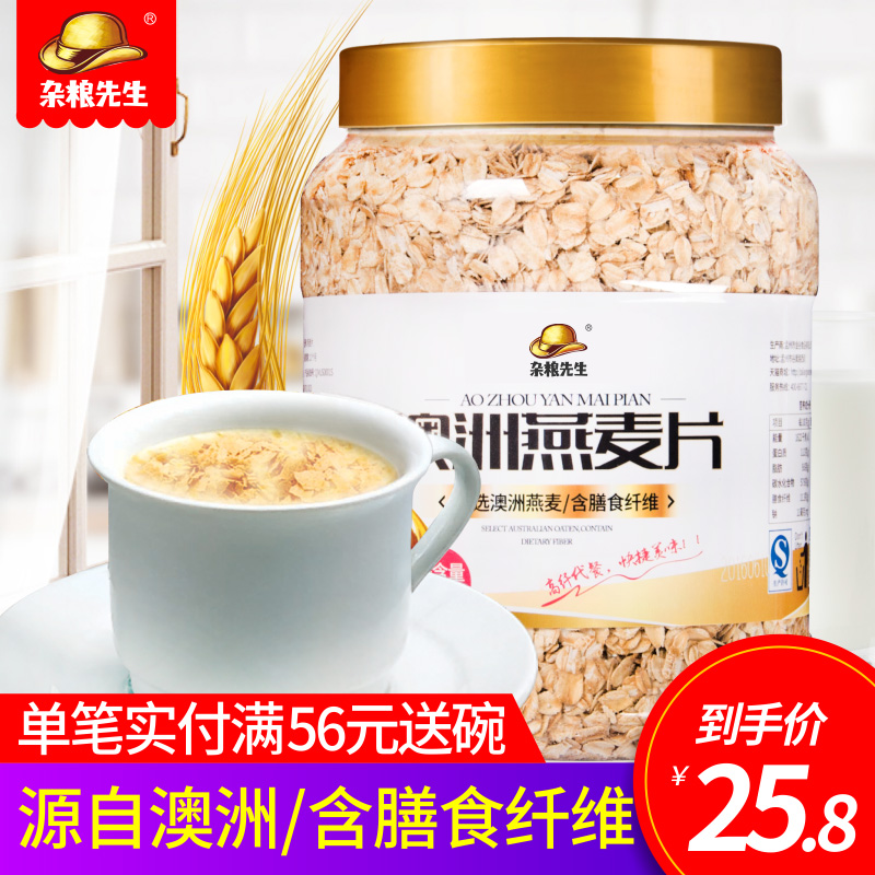 限4000张券杂粮先生燕麦片1200g 即食免煮冲饮 早餐食品 代餐营养纯燕麦片