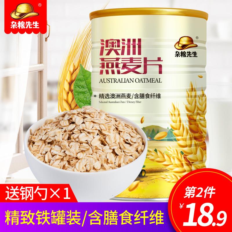 杂粮先生纯900g即食免煮冲饮燕麦片(用40.1元券)