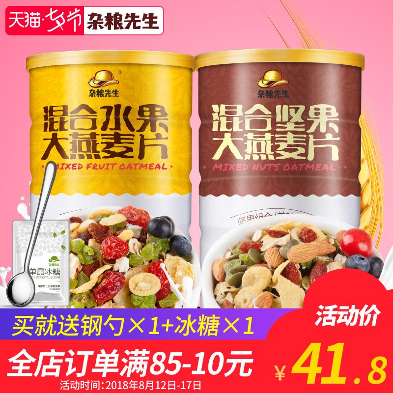 杂粮先生 水果/坚果燕麦片组合1200克 营养早餐食品代餐冲饮麦片