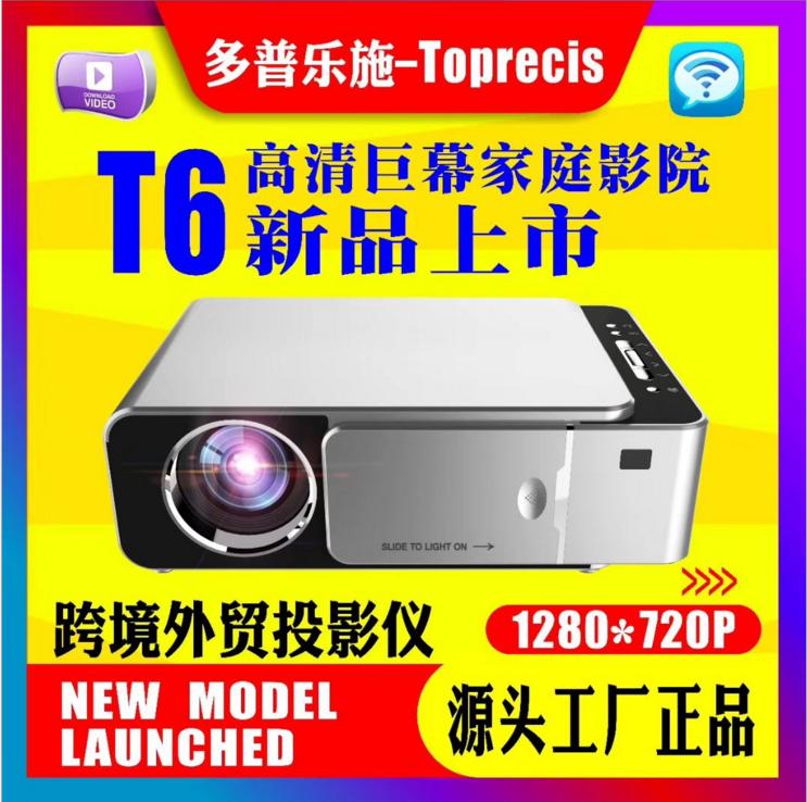12-11新券2019新品wifi手机电视T6家用高清投影仪led微型迷你便携式投影机
