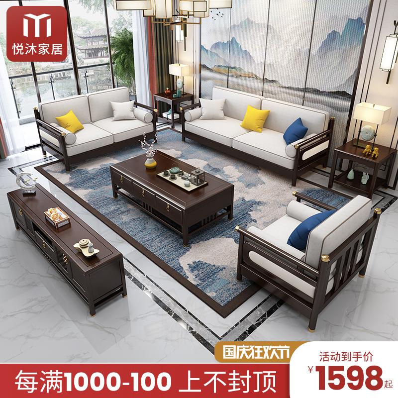 新中式实木沙发现代禅意组合1+2+3布艺客厅经济型木质民宿样板房假一赔十