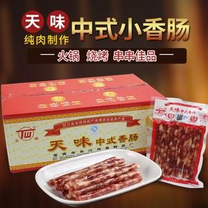 天味中式小香肠整箱90g*50食材