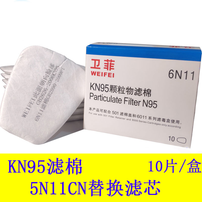 Weifei 5n11cn filter cotton 6200 / 7502 electrostatic cotton kn95 spray paint gas mask professional dust filter cotton