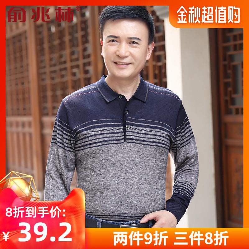 俞兆林春秋装中老年爸爸装打底衫券后49.00元