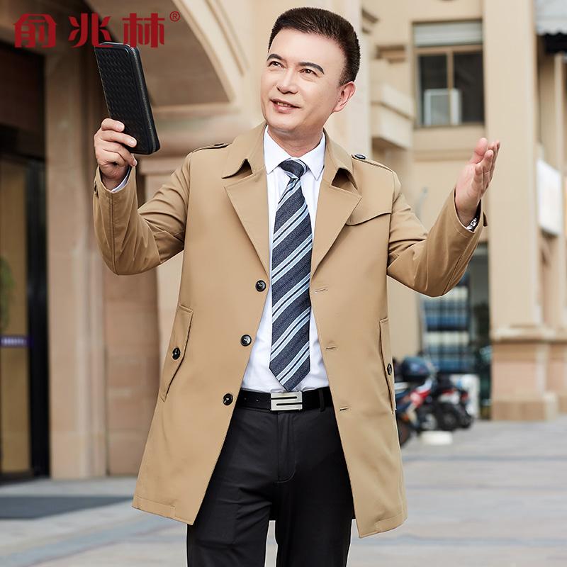 俞兆林爸爸装商务休闲中长款风衣春秋季中老年外套男中年男士夹克