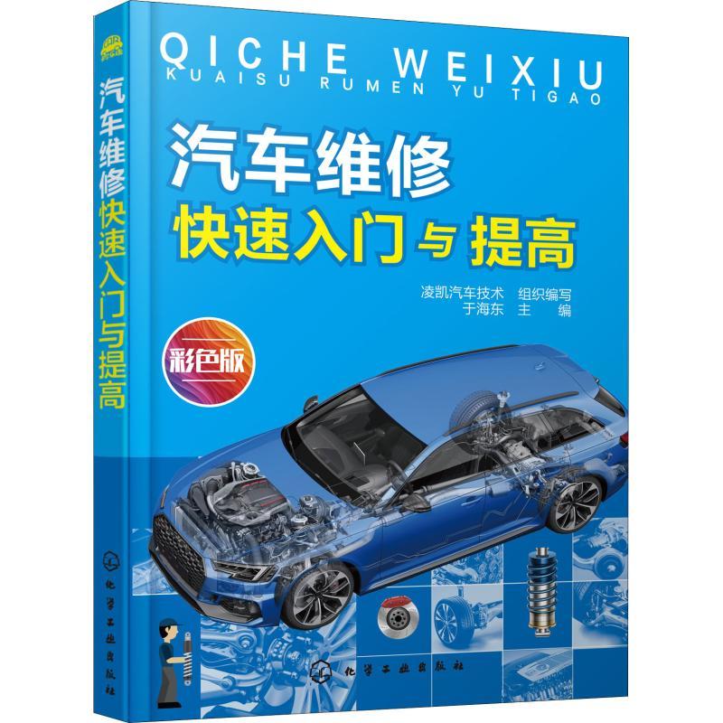 汽车维修快速入门与提高 彩色版 汽摩维修 专业科技 化学工业出版