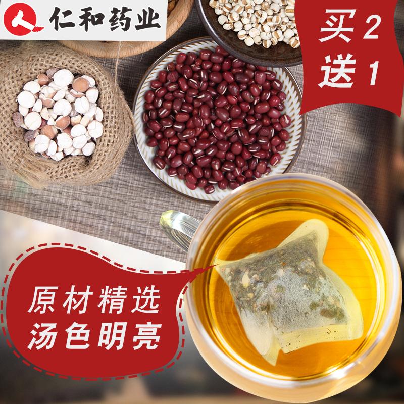 仁和红豆薏米茶赤小豆薏仁养生搭去除芡实濕气非祛濕霍思燕同款