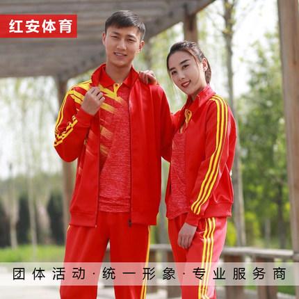 红安体育梦之队新款春季健身操男女情侣款运动两件套三件套团体服