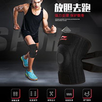 Li Ning knee male running mountaineering knee basketball equipment female outdoor sports protective gear meniscus deep squat knee