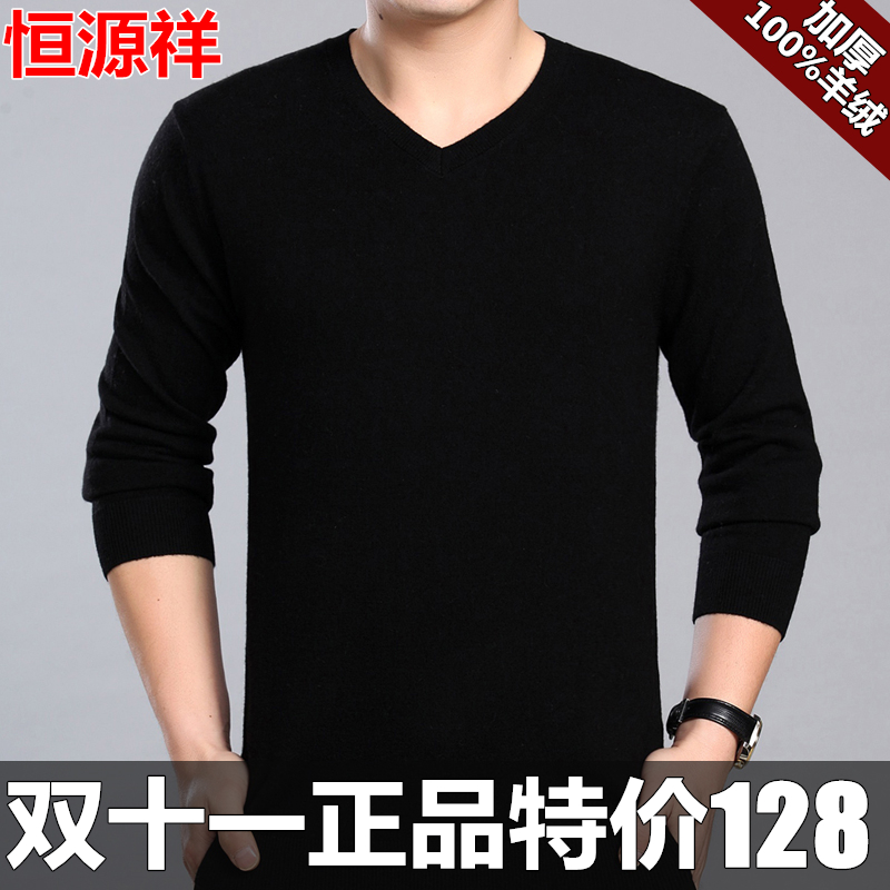 Winter Hengyuanxiang sweater mens V-Neck Sweater solid cashmere sweater thickened warm middle-aged mens sweater