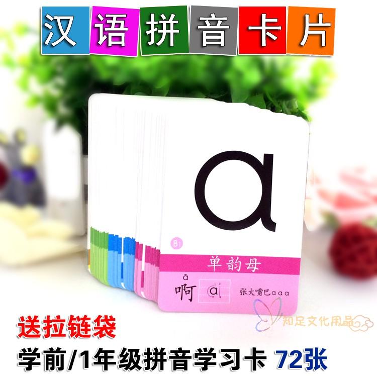 幼儿童汉语无图拼音卡片全套一年级学幼儿园前班字母aoe72张包邮