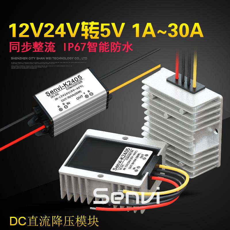 RWIGX 12 V回転5 V降圧モジュール24 V変5 V車載大電力電源変換器24 V変5 V降圧器