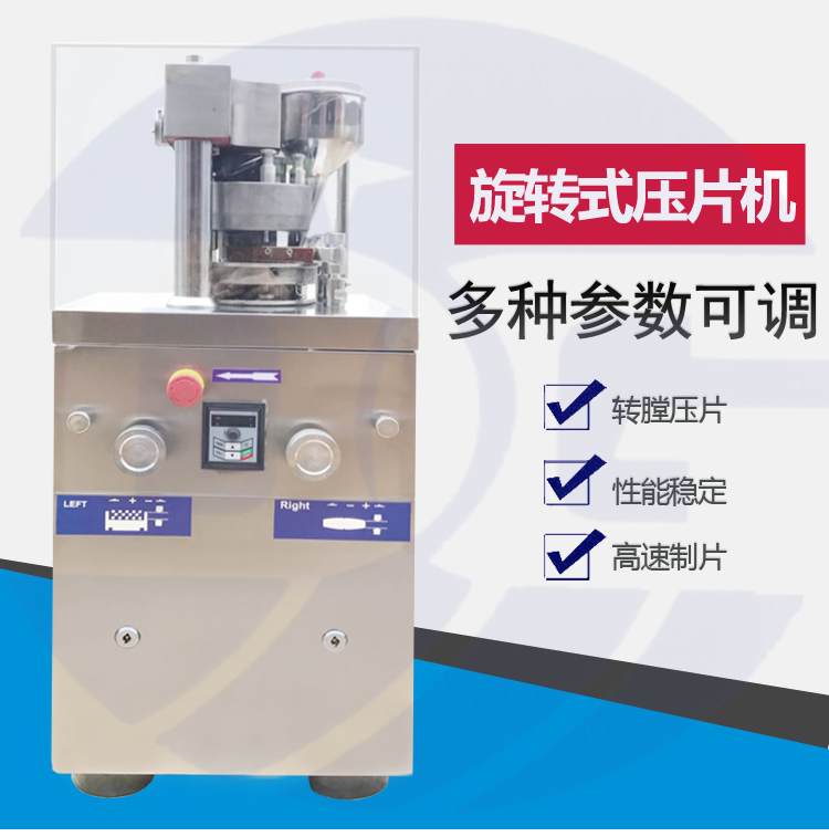 Zp57 9 rotary multi punch press for food and health products tablet pressing equipment washing ingot beating machine