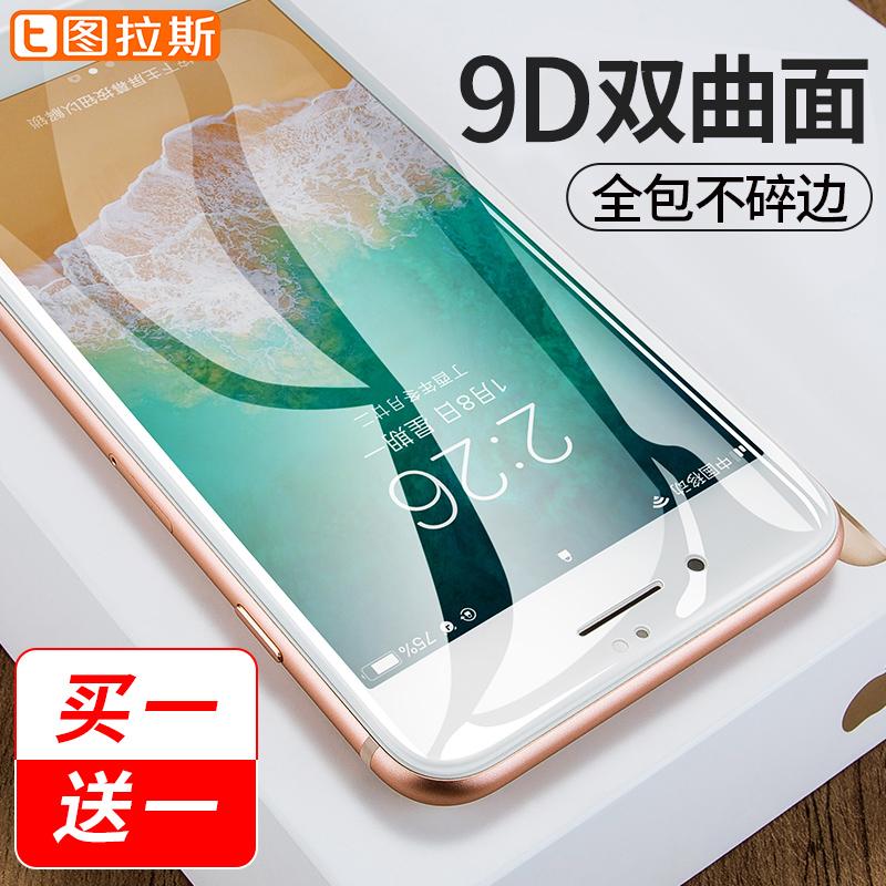 适用图拉斯苹果8Plus钢化膜iPhone7手机7P全屏覆盖iPhone8Plus全