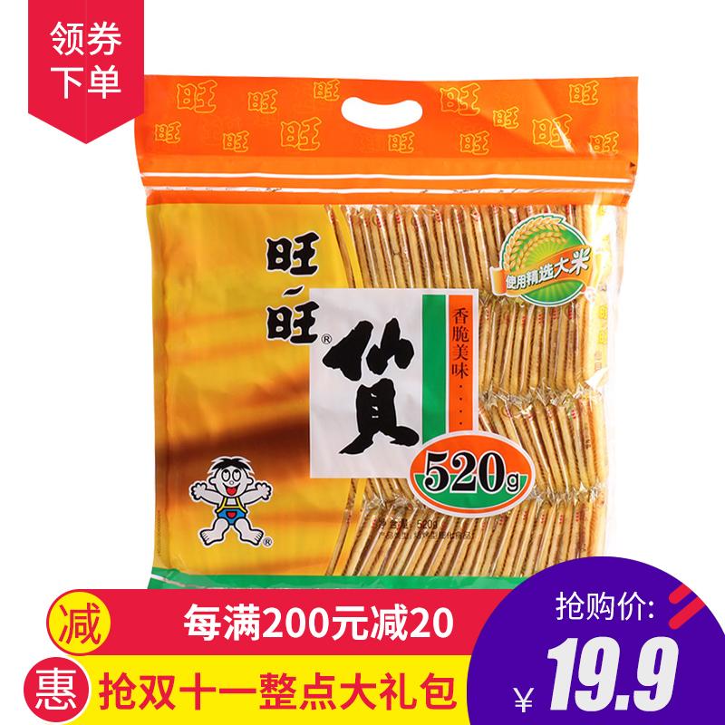 旺旺仙贝520g袋装整箱批发搞大了儿童超大零食大礼包散装促销包邮
