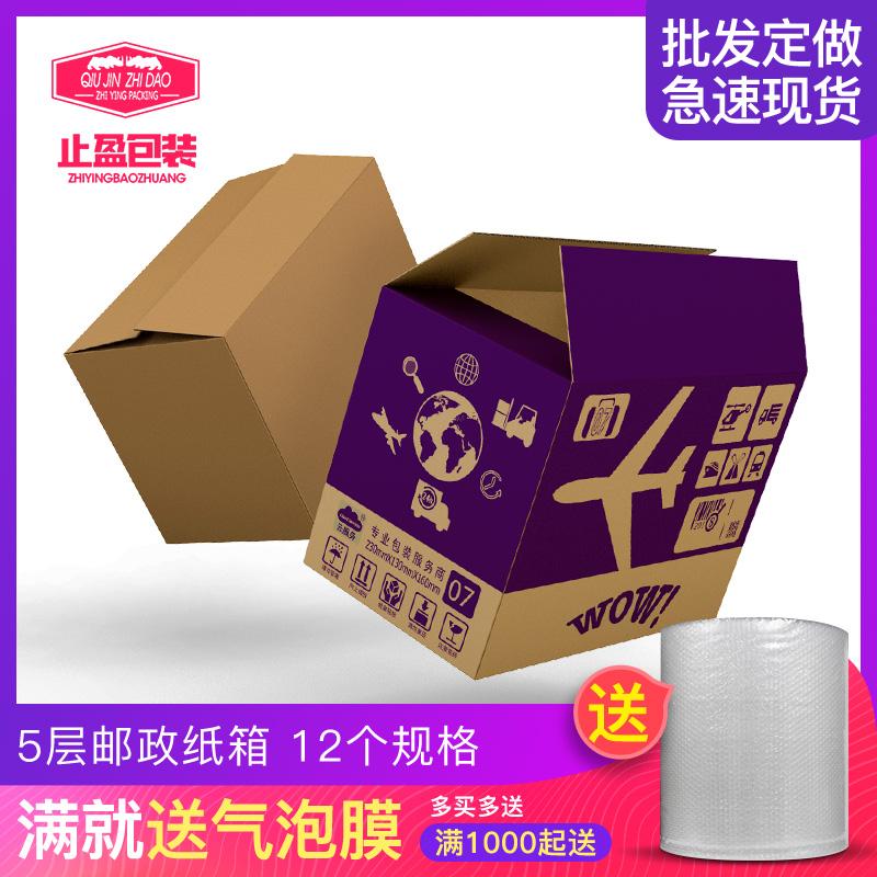 止盈包装纸箱定做5层1-12号淘宝快递纸箱邮政纸箱子硬纸箱纸盒子